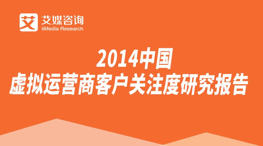 2014中国虚拟运营商客户关注度研究报告
