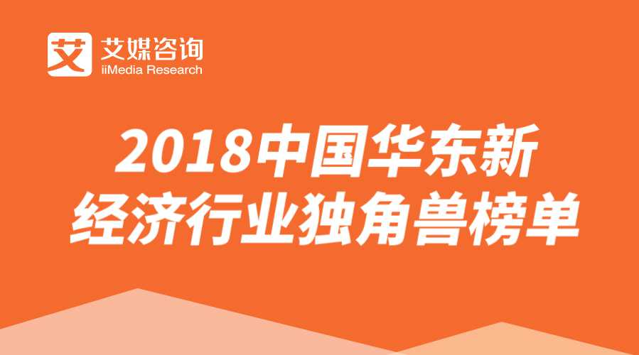 艾媒榜单 | 2018中国华东新经济行业独角兽榜单