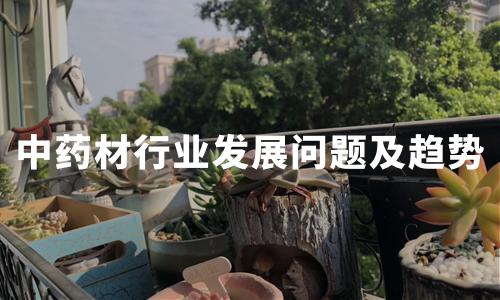 2020Q2中国中药材行业发展问题及趋势分析