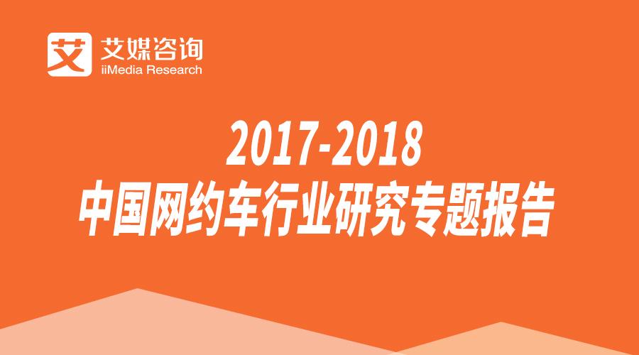 艾媒报告 | 2017-2018中国网约车行业研究专题报告