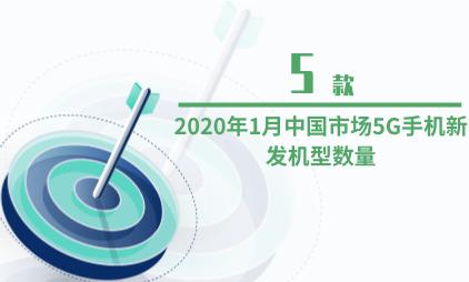 5G手机行业数据分析:2020年1月中国市场5G手机新发机型数量为5款