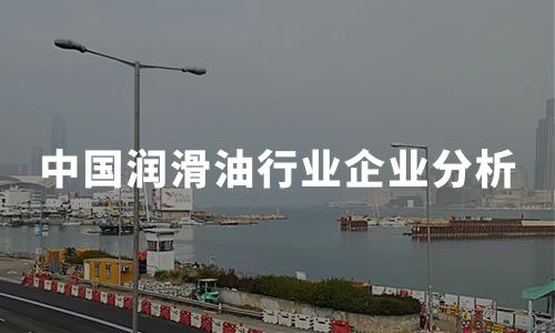 2020年中国润滑油行业企业分析:中国石化润滑油有限公司