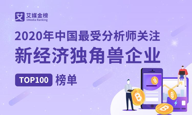 艾媒金榜|2020年中国最受分析师关注新经济独角兽企业TOP100榜单