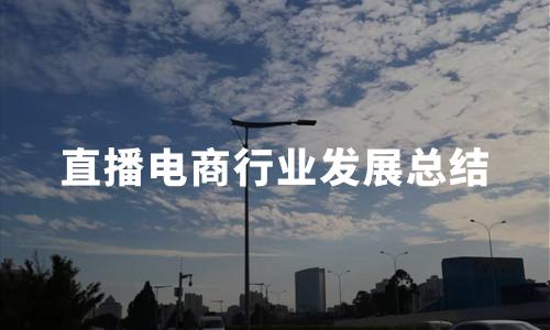 2020年7-8月中国直播电商行业发展动态及趋势分析