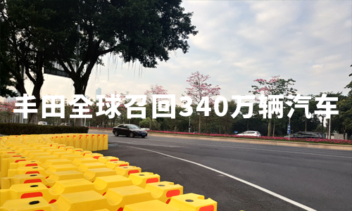 汽车召回事件频发!因气囊问题,丰田全球召回340万辆汽车