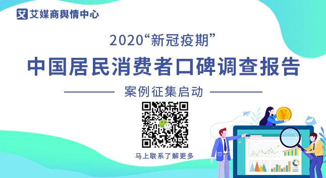 """《2020""""新冠疫期""""中国居民消费者口碑调查报告》案例征集启动"""
