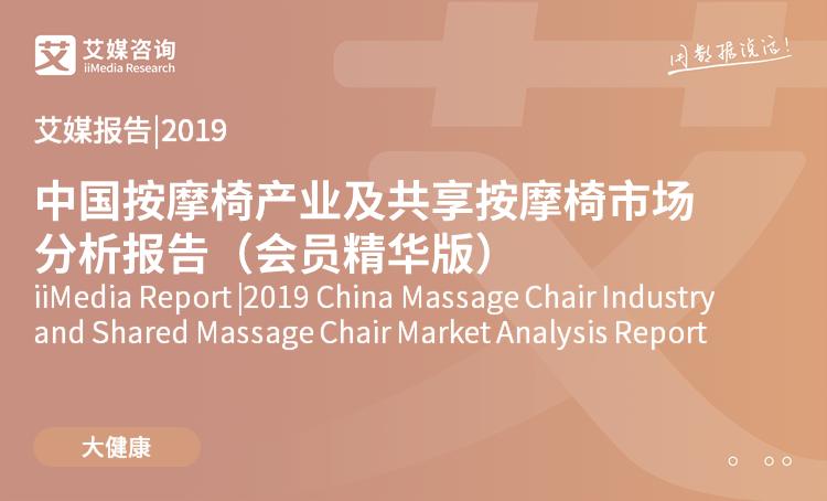 艾媒报告|2019中国按摩椅产业及共享按摩椅市场分析报告(会员精华版)
