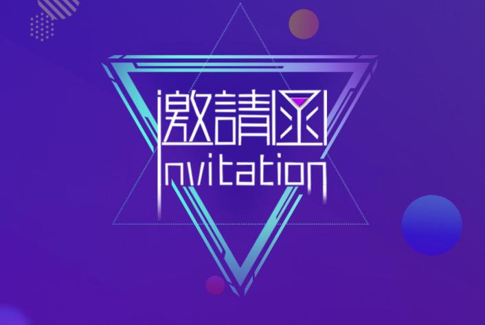 最新发布|艾媒集团邀您参加2018广东互联网大会