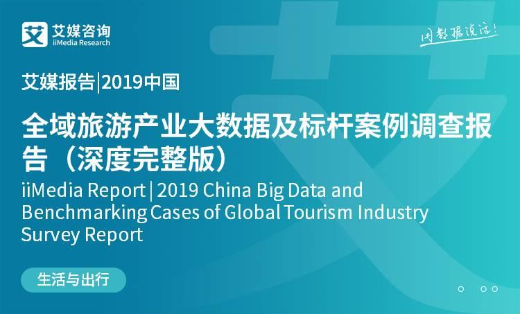 艾媒报告 |2019中国全域旅游产业大数据及标杆案例调查报告(深度完整版)