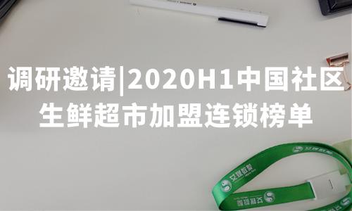 《2020H1中国社区生鲜超市加盟连锁榜单》优秀案例调研邀请