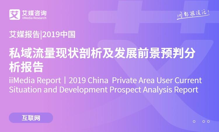 艾媒报告|2019中国私域流量现状剖析及发展前景预判分析报告