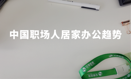 2020中国职场人居家办公居住状态、沟通工具及发展趋势分析