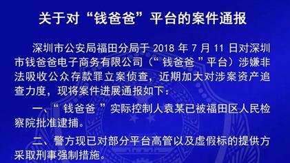 警方通报6起P2P案进展:钱爸爸实控人被抓,财富中国52套房产被封
