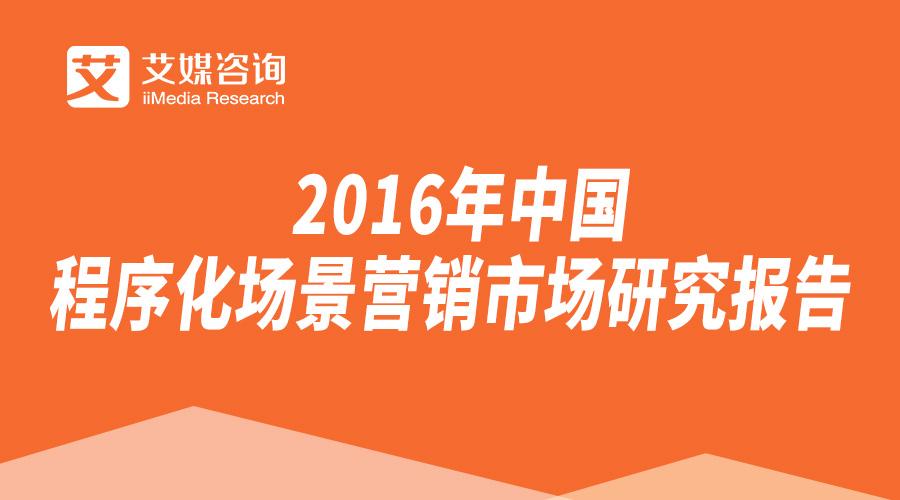 艾媒报告丨2016年中国程序化场景营销市场研究报告