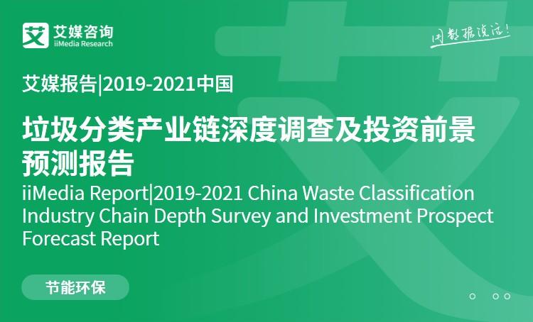 艾媒报告|2019-2021中国垃圾分类产业链深度调查及投资前景预测报告