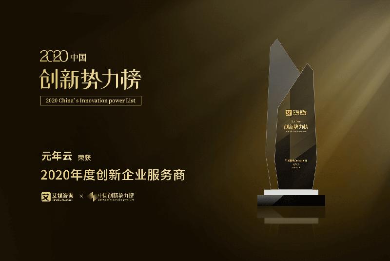 """喜讯,元年云荣获""""2020年度创新企业服务商""""奖"""