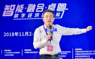 智慧湾科技总裁蔡锦江:助力构建可落地的智慧家庭服务生态