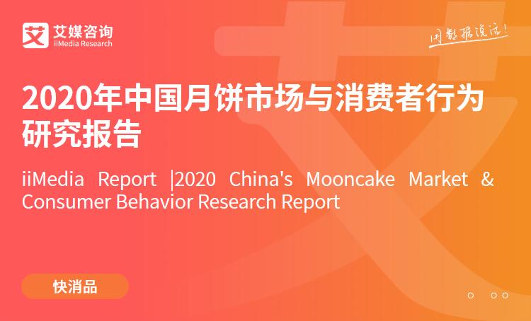 艾媒咨询|2020年中国月饼市场与消费者行为研究报告