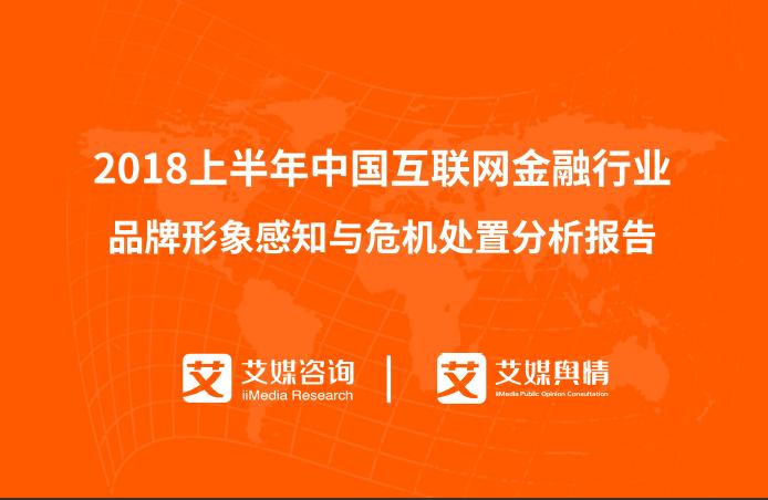 艾媒舆情 | 2018上半年中国互联网金融行业品牌形象感知与危机处置分析报告