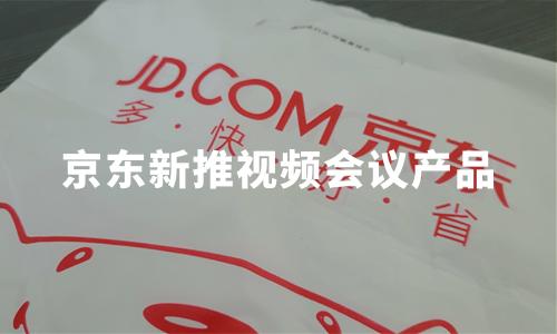 谷歌员工长期居家办公,京东新推视频会议产品,远程办公前景如何?