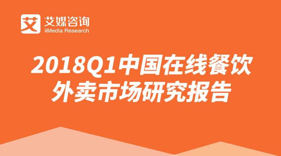 艾媒报告 | 2018Q1中国在线餐饮外卖市场研究报告