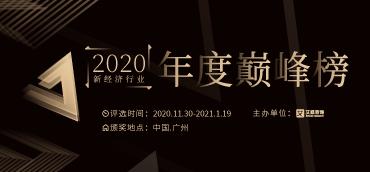 2020新经济行业年度巅峰榜投票正在火热进行中!