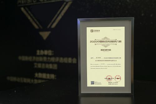 """出门问问荣获艾媒咨询""""2020最具投资价值智能硬件企业"""""""