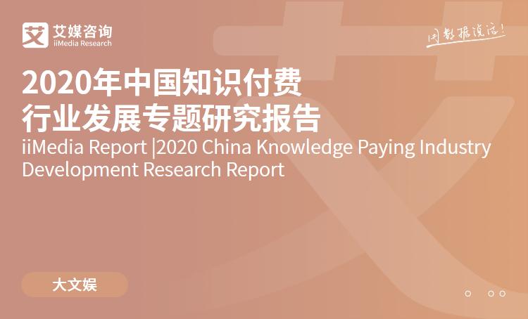 艾媒咨询|2020年中国知识付费行业发展专题研究报告