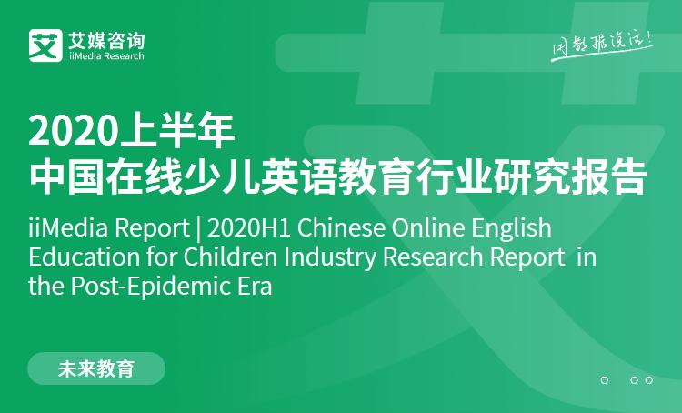 艾媒咨询|2020上半年中国在线少儿英语教育行业研究报告