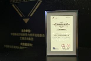 "AcFun荣获艾媒咨询""2019最受Z世代喜爱产品""奖"