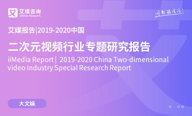 艾媒报告|2019-2020中国二次元视频行业专题研究报告