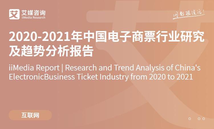 艾媒咨询|2020-2021年中国电子商票行业研究及趋势分析报告
