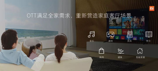 2018小米营销OTT资源推介会在广州举行,重构用户客厅生活