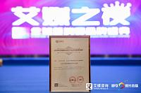 "Testin云测荣获""中国新经济行业最具影响力品牌奖"""
