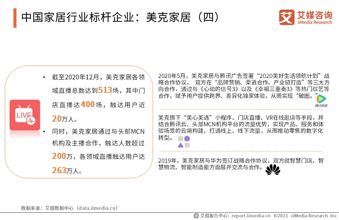 中国家居行业标杆企业:美克家居(四)