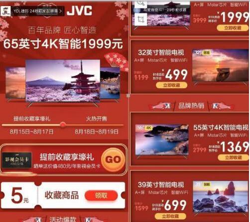 电视市场热闹非凡:拼多多牵手JVC推智能电视,65英寸4k配置售价1999