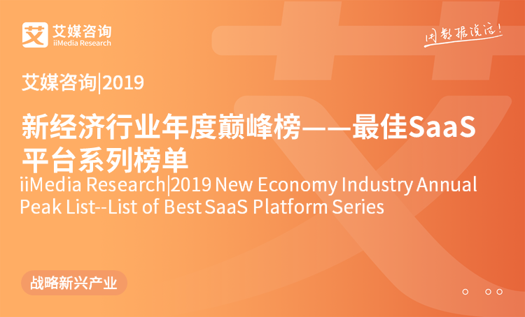 艾媒咨询2019新经济行业年度巅峰榜——最佳SaaS平台系列榜单