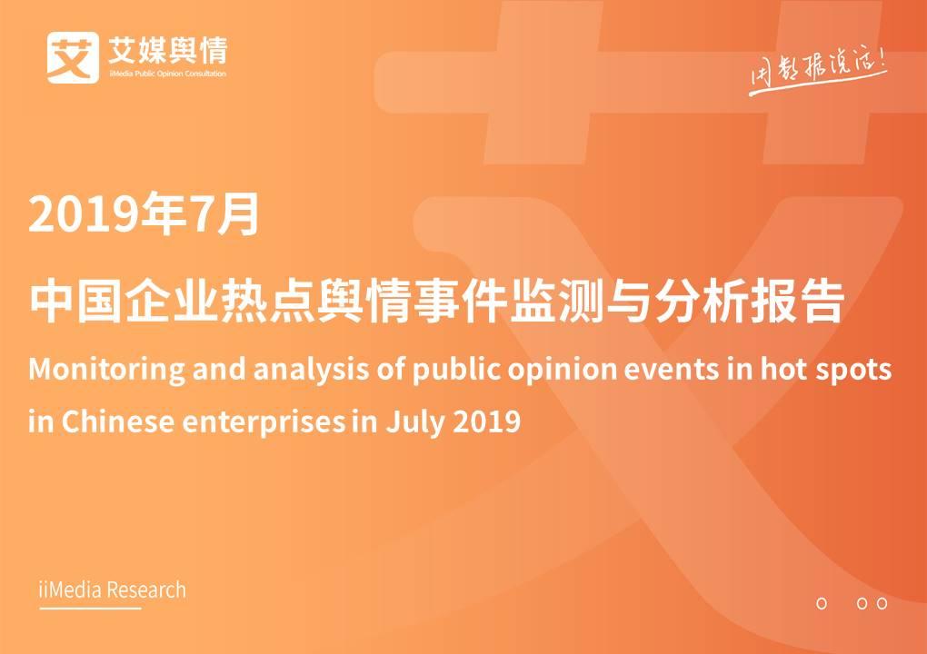 2019年7月中国企业热点舆情事件监测与分析报告