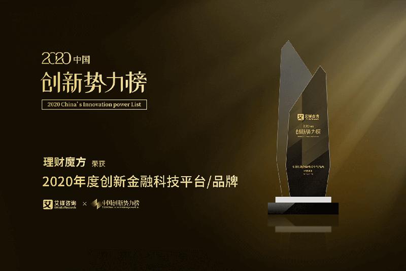 """理财魔方荣获2020中国创新势力榜""""年度创新金融科技平台""""大奖"""