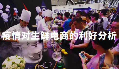 2020年疫情对中国生鲜电商的利好分析