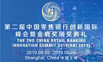 2019第二届中国零售银行创新国际峰会暨金鹿奖颁奖典礼将于9月在沪召开!