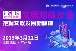 """艾媒咨询2019""""i讲坛""""广州站将举行,把握文娱发展新脉搏"""