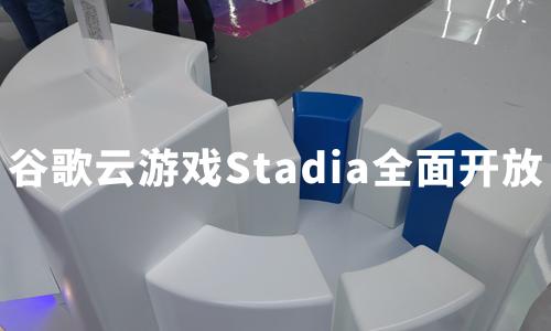 谷歌云游戏Stadia全面开放,2019中国云游戏行业驱动因素、市场规模及前景分析