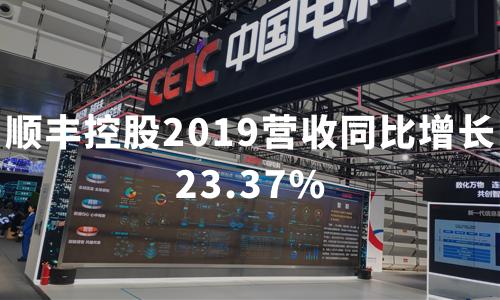 财报解读|顺丰控股2019营收同比增长23.37%,顺丰快运突破百亿营收