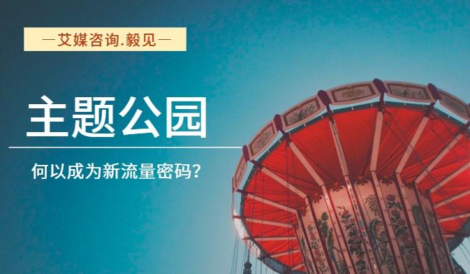 毅见第112期:北京环球影城爆红背后,主题乐园如何推动城市经济发展?