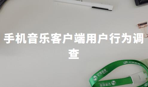 版权意识增强:2019-2020中国手机音乐客户端用户行为调查