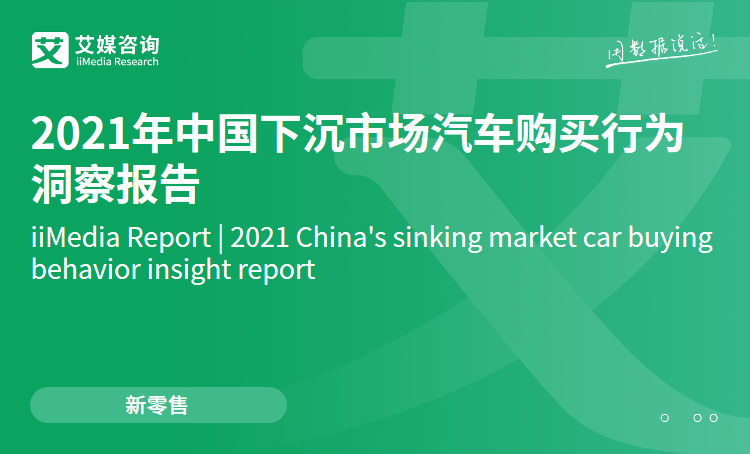 艾媒咨询|2021年中国下沉市场汽车购买行为洞察报告