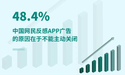 APP行业数据分析:2021年中国48.4%网民反感APP广告的原因在于不能主动关闭