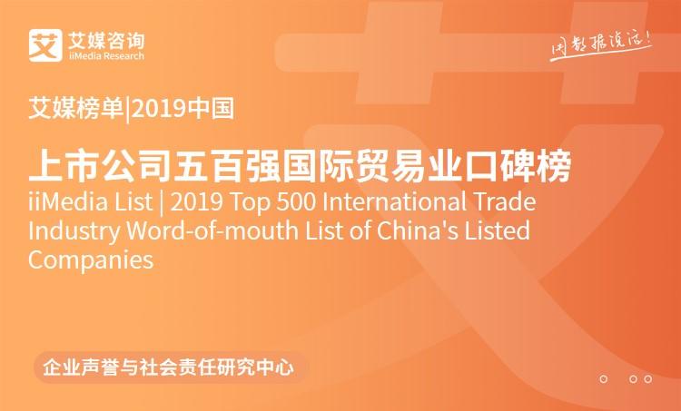 艾媒榜单 |2019中国上市公司五百强国际贸易业口碑榜