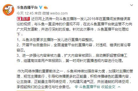 当红女主播陈一发公然调侃南京大屠杀被举报  斗鱼直播紧急回应